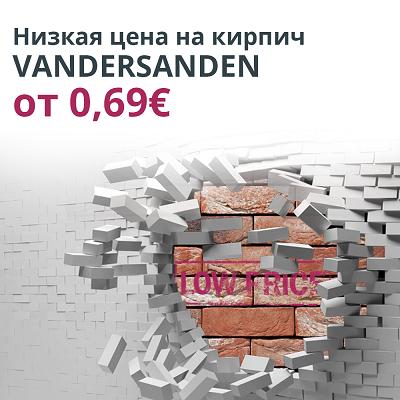 Низкая цена на кирпич VANDERSANDEN — премиальные цвета для лучших домов и интерьеров!!! Выгодное предложение действительно весь 2019 год!*