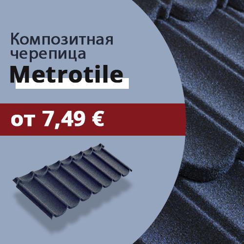 АКЦИИ на композитную черепицу Metrotile — С 24.06.2019