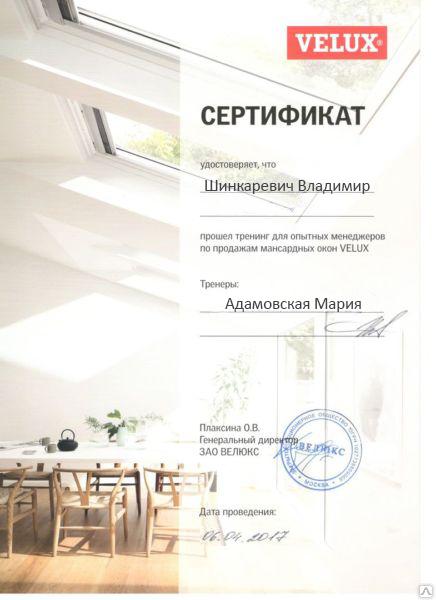 Сертификат 0