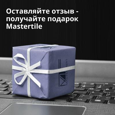 Подарок за отзыв от Mastertile