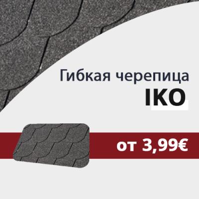 Акция на гибкую черепицу IKO