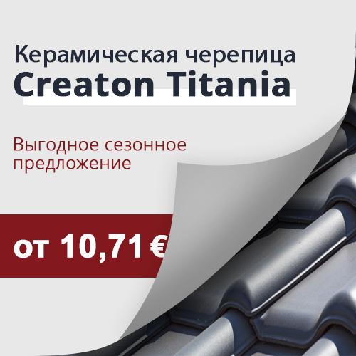 Выгодное сезонное предложение на керамическую черепицу CREATON TITANIA
