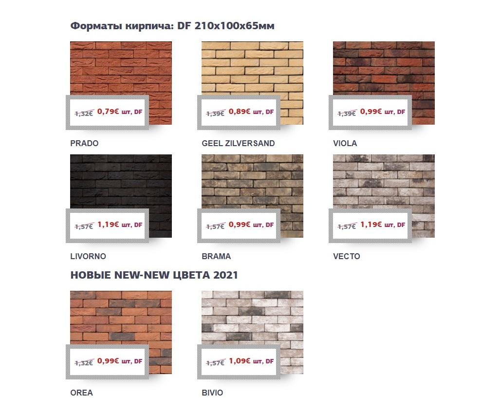 Кирпич: новые акции и новые цвета 2021